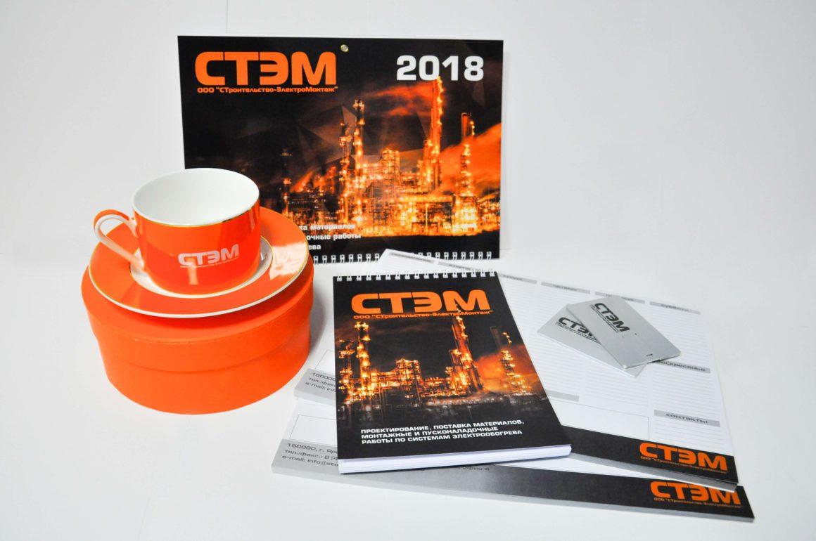 Календари и сувениры для СТЭМ