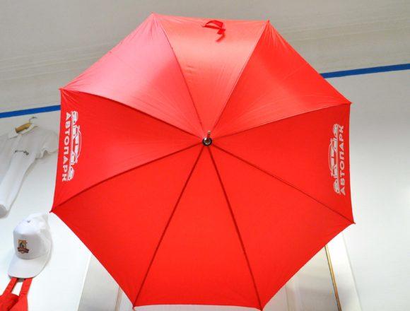 Зонты с печатью логотипа для АвтоПарк