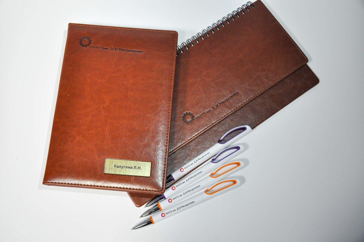 Ежедневники с логотипом, календари и ручки для ЯНПЗ им. Менделеева